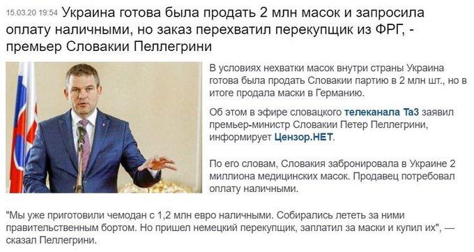 Зеленський створив Координаційну раду з протидії поширенню коронавірусу в Україні - Цензор.НЕТ 2370