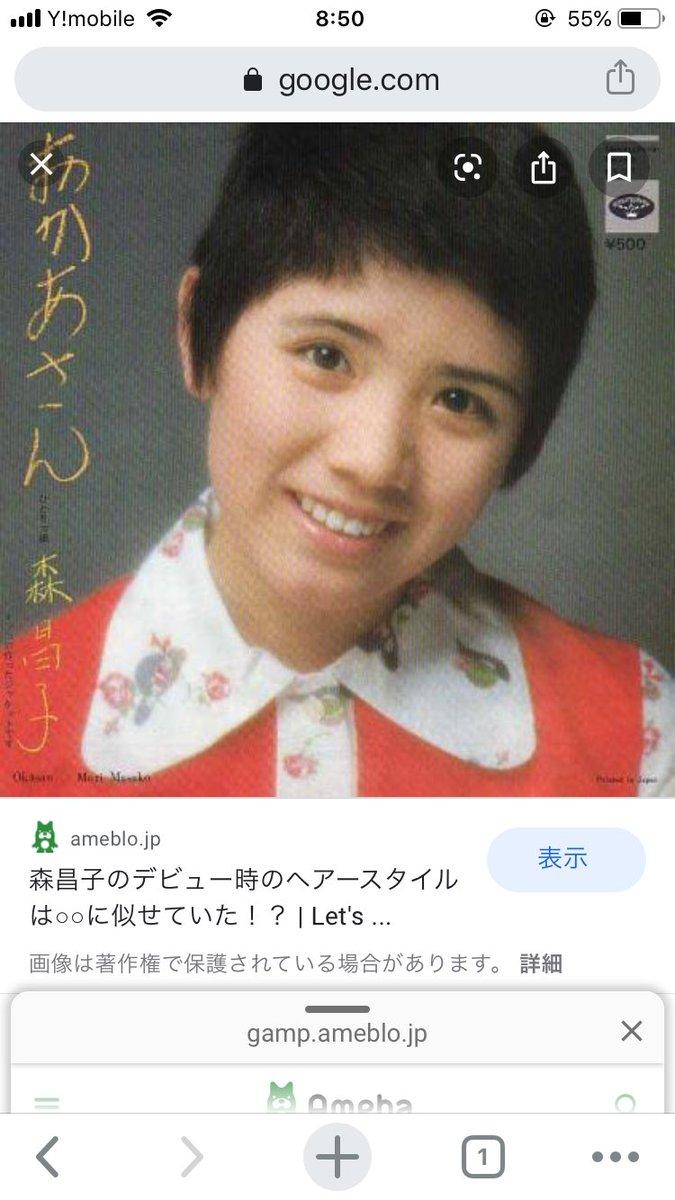 昌子 頃 森 若い