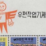 Image for the Tweet beginning: Mr. Zip comes to Korea