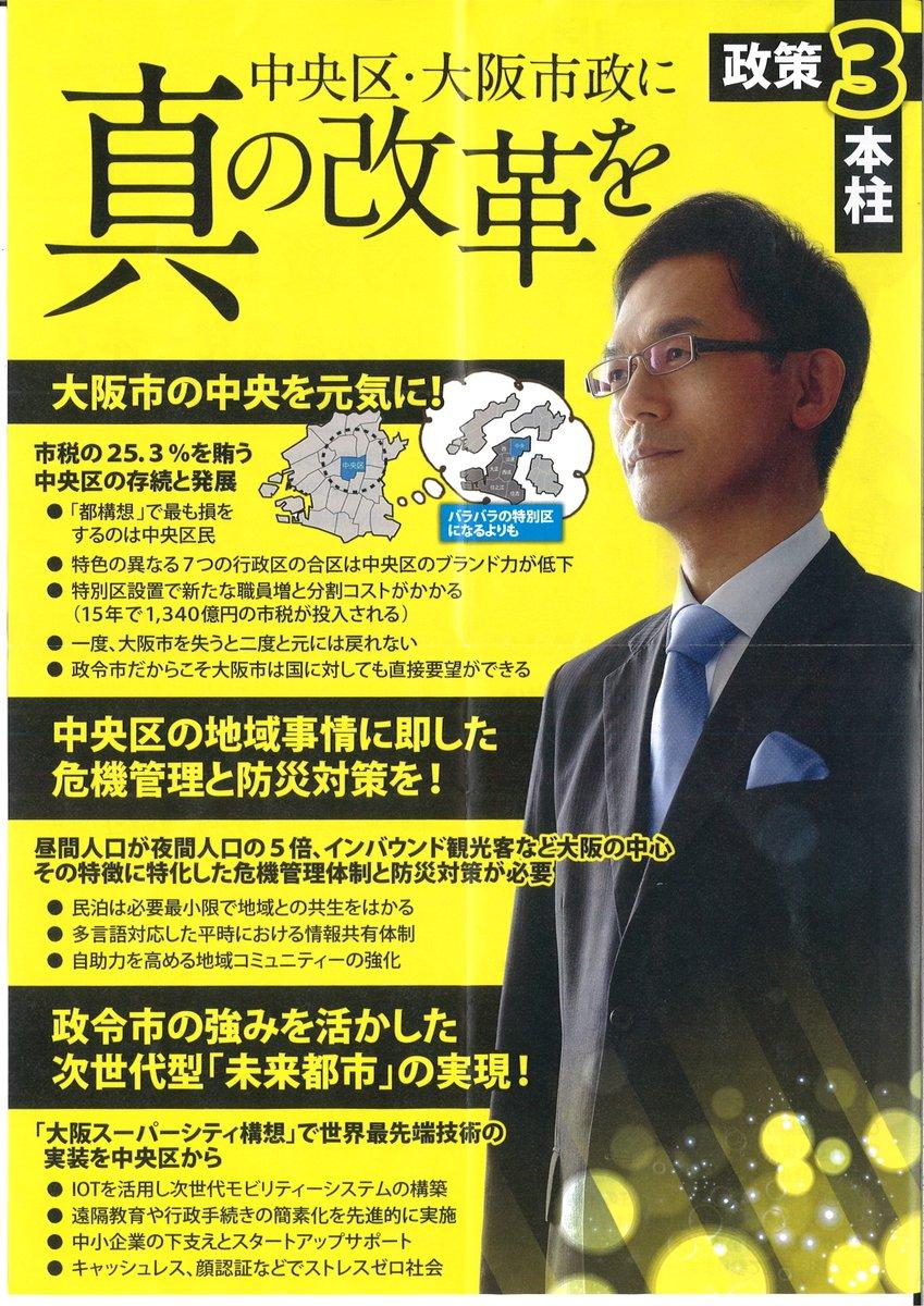大阪 市 中央 区 選挙
