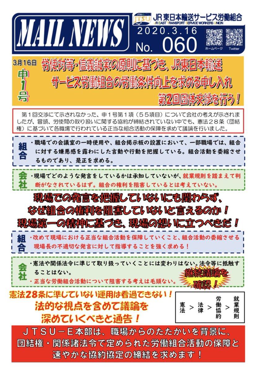 東日本 輸送 サービス 労働 組合