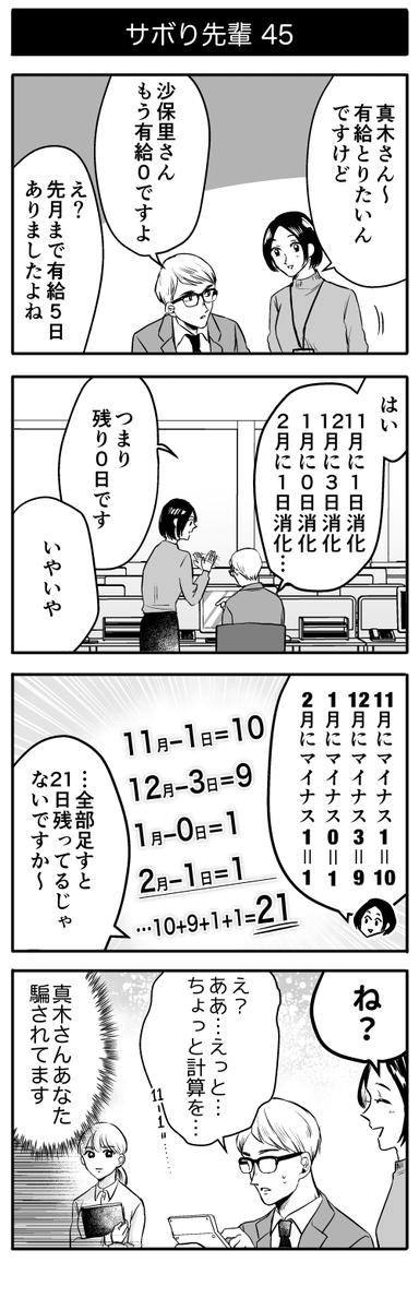 【今日の4コマ漫画】サボり先輩45(地球のお魚ぽんちゃん)