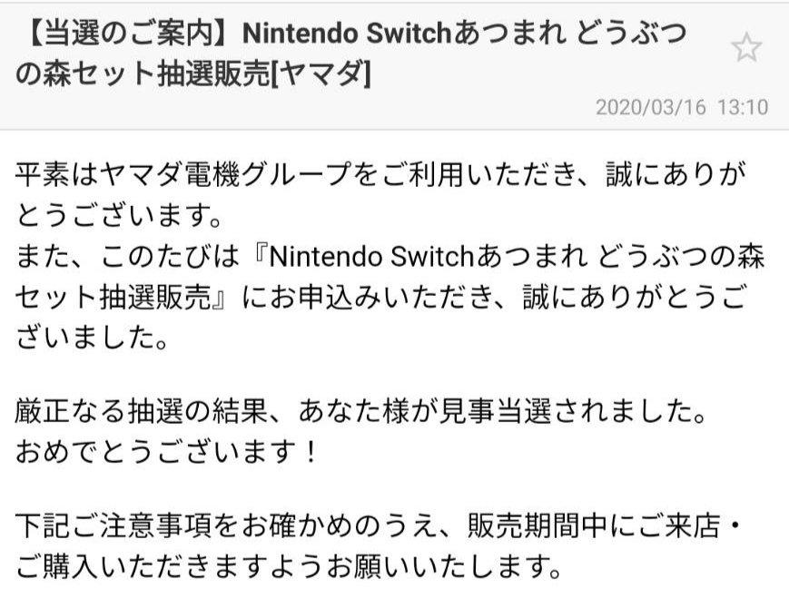 Switch 抽選結果 ヤマダ電機