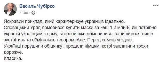Україна готова була продати 2 млн масок і попросила оплату готівкою, але замовлення перехопив перекупник із ФРН, - прем'єр Словаччини Пеллегріні - Цензор.НЕТ 846