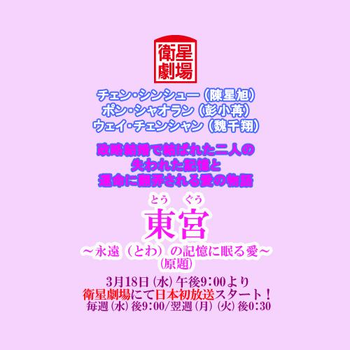 CS衛星劇場【日本初】「東宮(とうぐう)~永遠(とわ)の記憶に眠る愛 ...