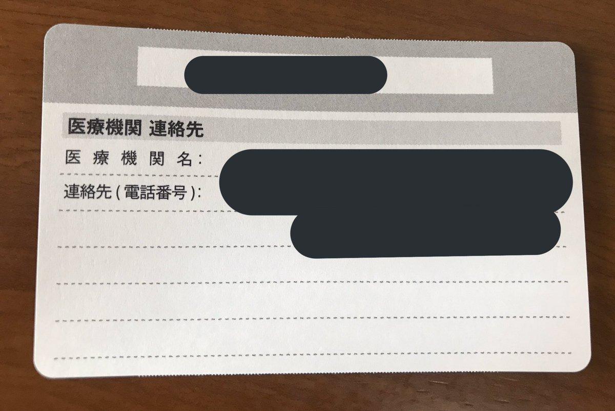 患者 カード コンサータ