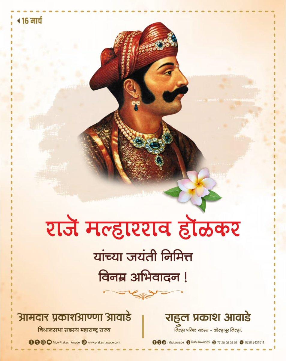 मराठ्यांच्या इतिहासातील एक कर्तबगार सेनानी, राजे #मल्हाररावहोळकर यांची आज जयंती.. यानिमित्ताने त्यांना शतशः नमन. #marathaempire #maratha #marathas #maratha96 #marathawarrior #marathaarabianspic.twitter.com/j2bUki8E0j