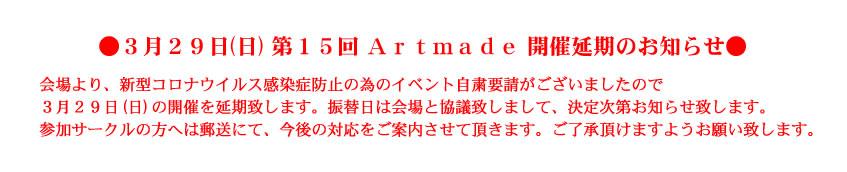 オリジナル作品オンリー即売会 Artmade ●3/29(日) 第15回Artmade 開催延期のお知らせ 会場からのイベント自粛要請の為、3月29日(日)の開催を延期致します。 振替日は決定次第お知らせ致します。 ご了承頂けますようお願い致します。  https://t.co/2dAR6NrZpF  #Artmade #アートメイド https://t.co/ufAAqJHknd