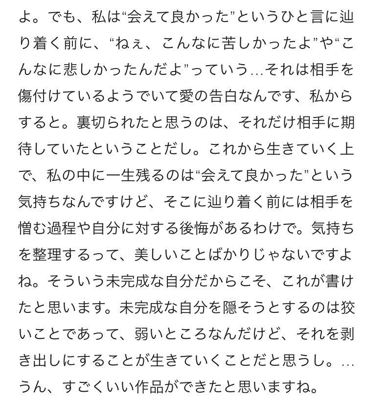 絶対零度の主題歌·未完成の歌詞の意味が凄すぎる!篠田と香坂の歌だった ...