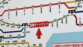 山手線の新駅、高輪ゲートウェイ駅。あの長い駅名をどうやって路線図に入れるんだ……!? 路線図ファンが答えを求めて開業当日にあちこち見て回りました。山手線を横に押し広げる字数の多さよ!「高輪ゲートウェイ」を路線図にどうやって入れたのか #DPZ