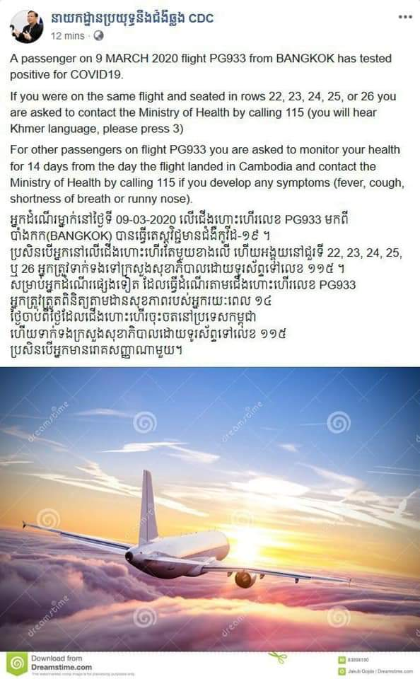MoH has announced that for passengers on the flight PG 933 from #Bankok on March and who sat on the row 22, 23, 24, 25, or 26 must contact hotline 115 after it has found a person with #coronaviruspic.twitter.com/lzREU2mYaz