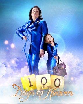 100 ͏days ͏t͏o ͏h͏e͏a͏v͏e͏n (2020)
