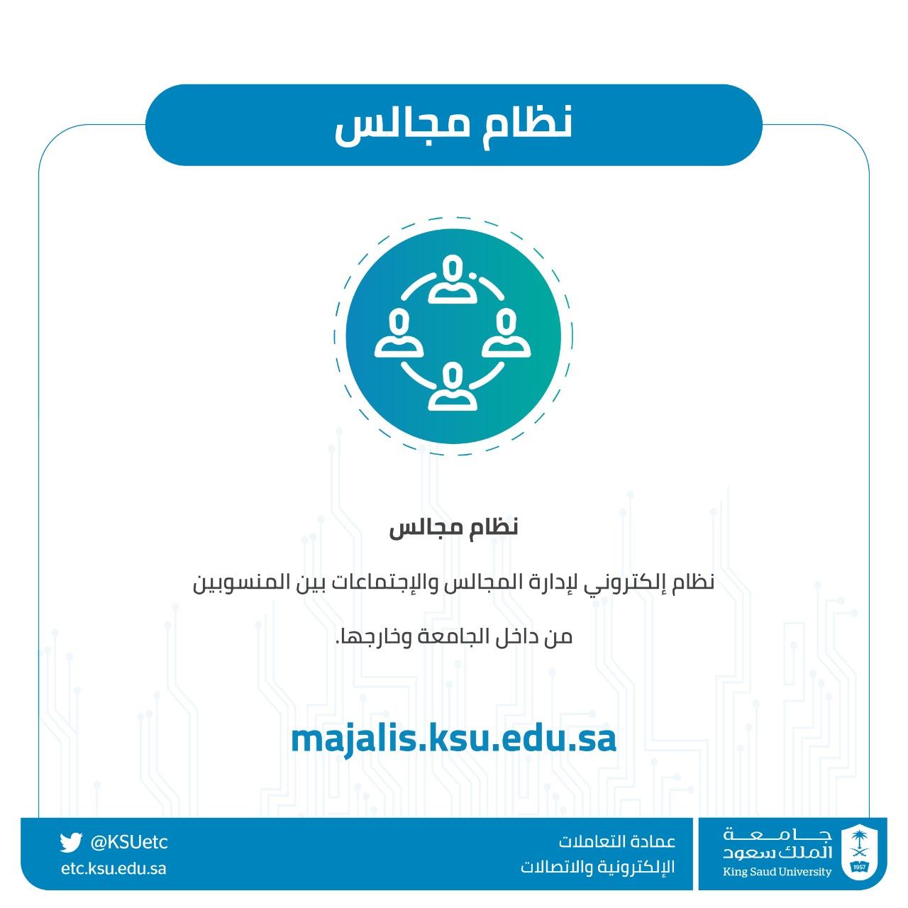 عمادة التعاملات الإلكترونية والاتصالات On Twitter نظام مجالس Https T Co Jcpk8xnmgh التعليم عن بعد العمل عن بعد