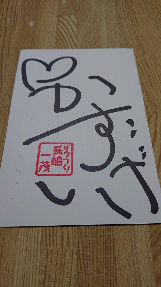 長嶋 一茂 サイン