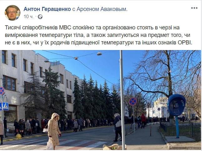 У Києві зафіксовано два випадки коронавірусу, - МОЗ - Цензор.НЕТ 4082