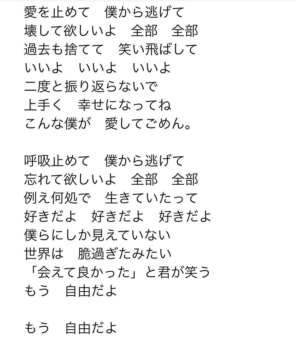 lyrics 未 完成 家 入 レオ
