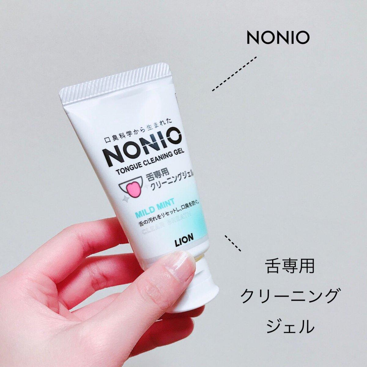 ノニオ 評価