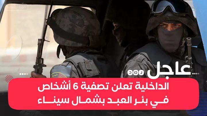 بدون اي اسباب اوي جريمة   #عاجل وزارة الداخلية مش الجيش تعلن تصفية 6أشخاص في تبادل إطلاق نار بمنطقة #بئر_العبد في #شمال_سيناء @nadaes4  @7ala_27  @anah0r_4  @anah0r_5  @MAR3yt  @Rovana99  @hloom801  @S1A6H2  @LamyaLol  @s_o_lly  @muhbirati @Lido8080  @ronaahmedsrh  @MASHALLAH101 https://t.co/ULj64C8vRO