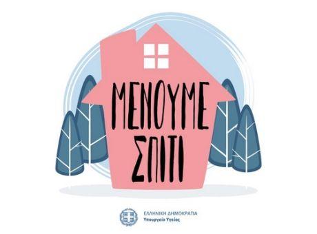 Keep calm and read a book!  Σεβόμαστε τους γύρω μας και μένουμε σπίτι. Εργαζόμαστε εξ αποστάσεως με ασφάλεια.  Ευκαιρία να ξεσκονίσουμε τη βιβλιοθήκη μας 😝  Πείτε μας τι θα θέλατε να διαβάσετε κι εμείς θα σας βοηθήσουμε με προτάσεις.  #menoumespiti #metaixmio #tavivliatiszoismas https://t.co/Ern6d2IomR