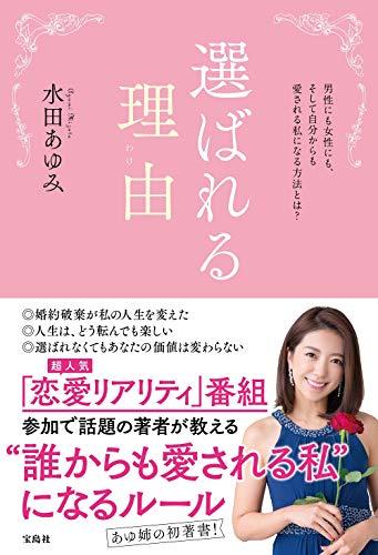水田あゆみ インスタ
