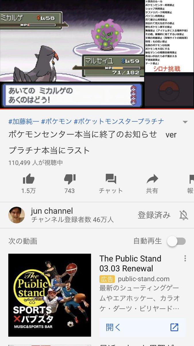加藤純一 11万