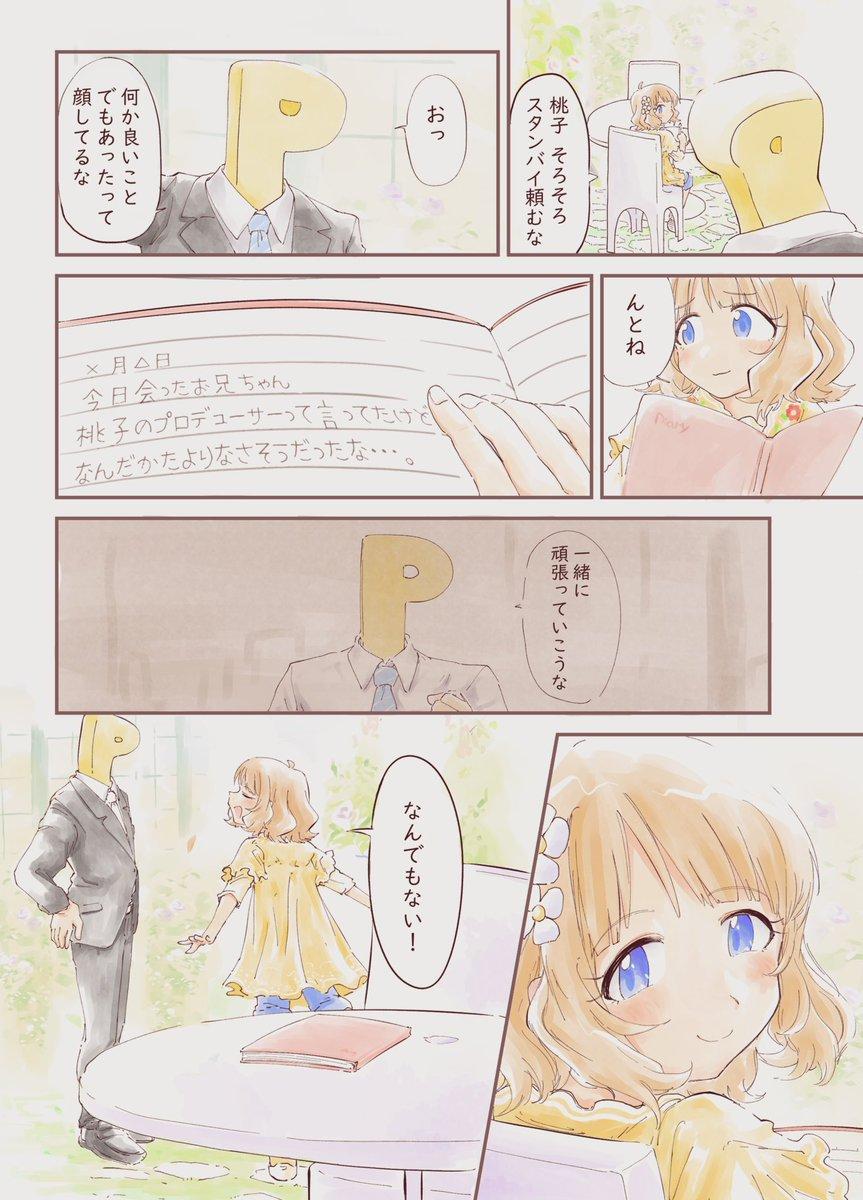 周防桃子合同誌 「みんながいるから」に寄稿した漫画でした!? #周防桃子合同