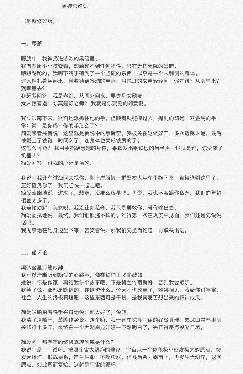 老灯(@laodeng89) | Twitter