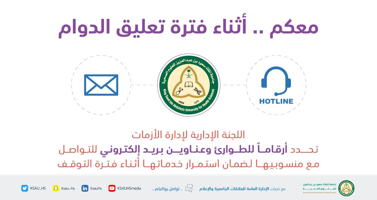 بريد طلاب سعود 9