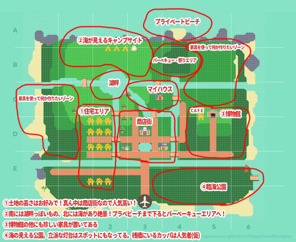 サイト あつ森 島構想
