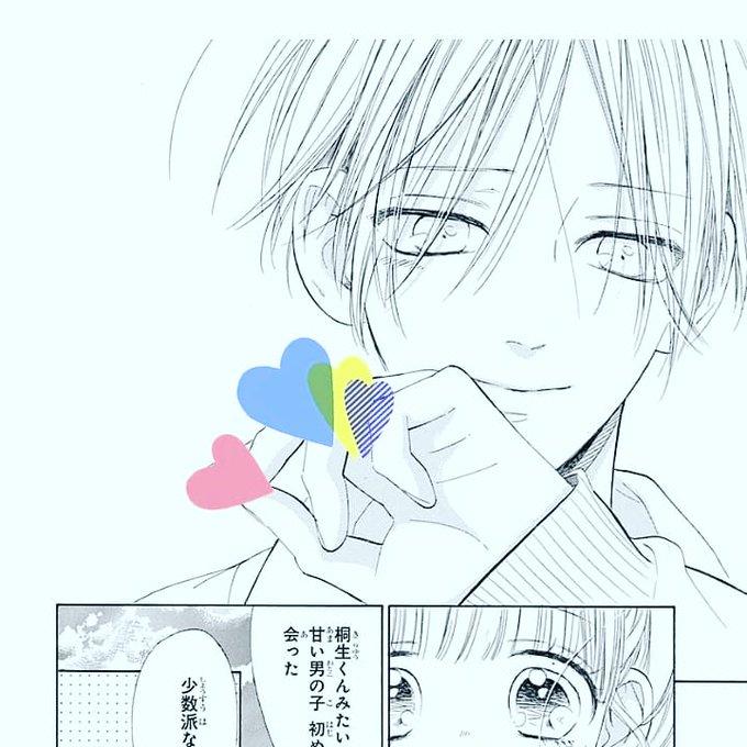 ハニー レモン ソーダ 番外 編