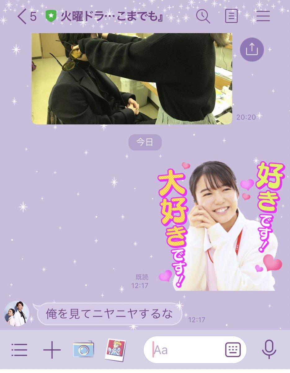 スタンプ ライン 恋 つづ 【スタンプ無料GET!】 火曜ドラマ「恋はつづくよどこまでも」 