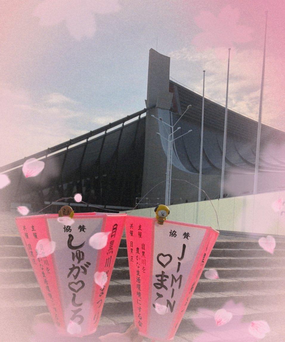 2020春🌸 目黒川桜まつり🌸で飾る予定だったボンボリをもって国立代々木競技場へ バンタン君覚えてるかな? 来年は目黒川で春風に揺れるボンボリを眺めたい(*˘︶˘*).。.:*♡  #BTS🌸桜まつり2020🌸 #BTSに幸あれ🌸 @BTS_twt https://t.co/2ldprjEMqi