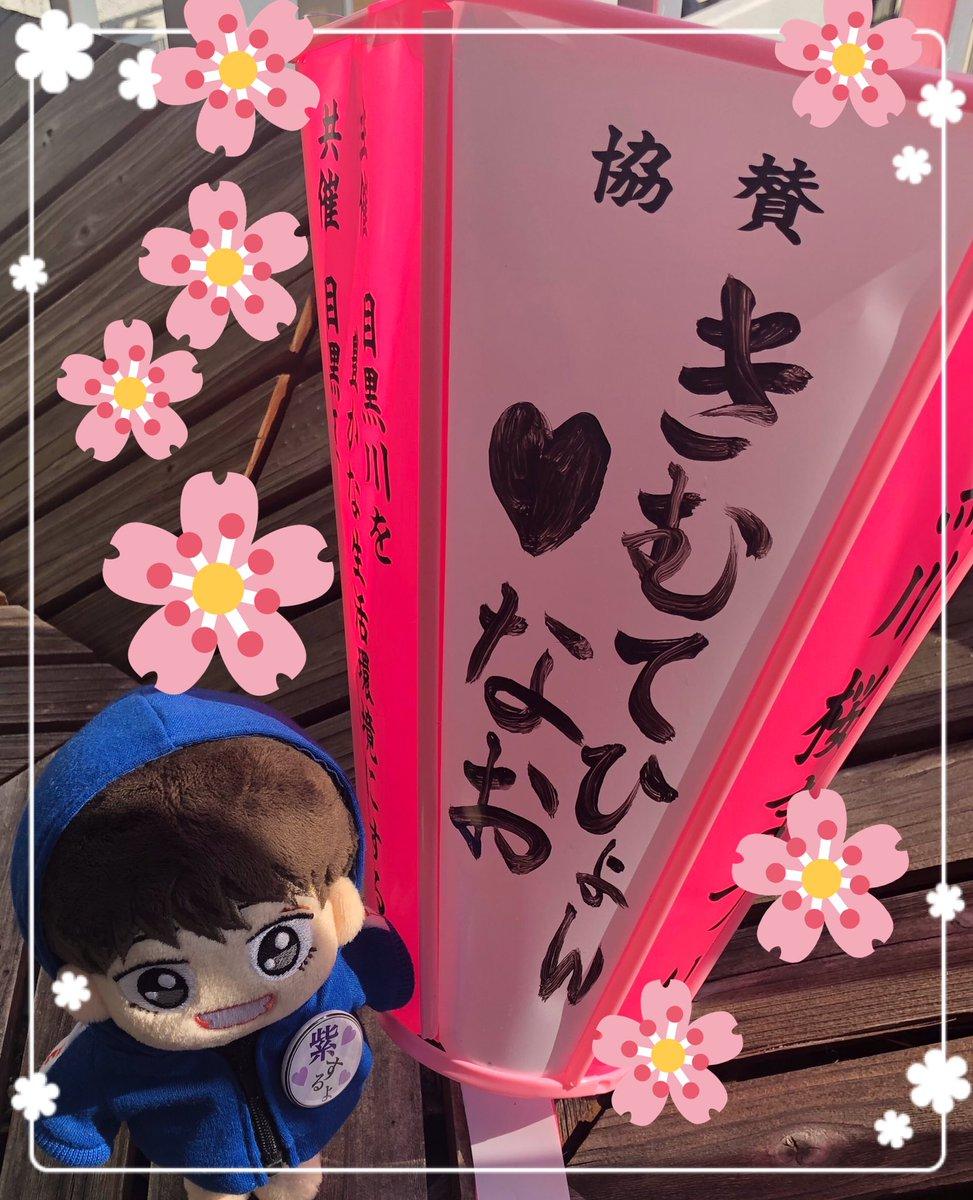 目黒川桜まつり🌸 今年は声かけてもらって🌸🌸 な、のに中止に……… 満開の桜とボンボリが並ぶの 楽しみにしてたのに残念😥 開花したらボンボリ持参で お花見やぁぁー(≧ω≦) @BTS_twt  #BTS🌸祭り2020 #目黒川桜祭り #BTSに幸ちあれ https://t.co/cJBS7Z9a33