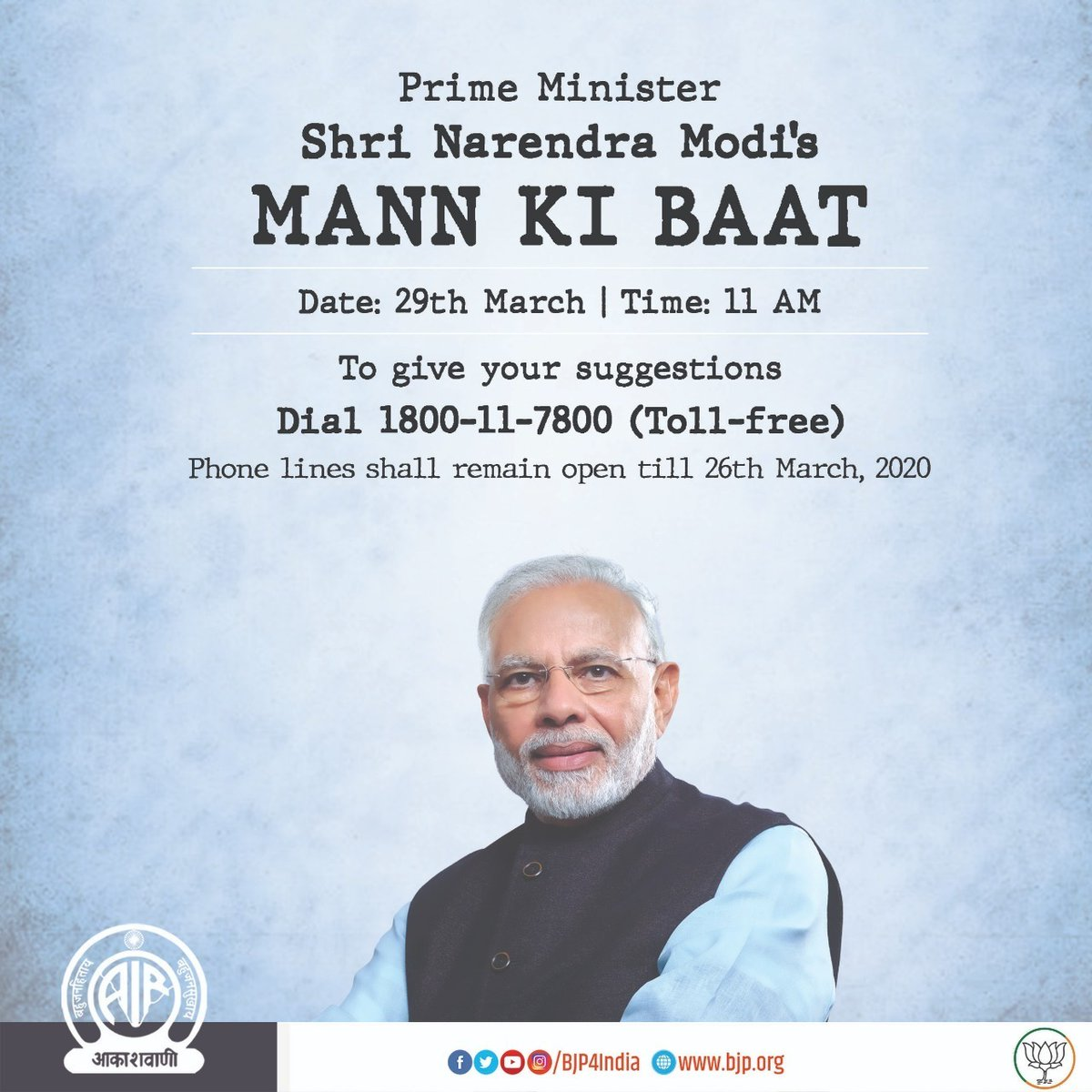 Dial 1800117800 to share your ideas and suggestions for PM Shri @narendramodi's #MannKiBaat program on 29th March 2020.  You may also share your inputs at  http:// mygov.in/group-issue/in viting-ideas-pm-narendra-modis-mann-ki-baat-29th-march-2020/   … <br>http://pic.twitter.com/fN7SyY9n1l