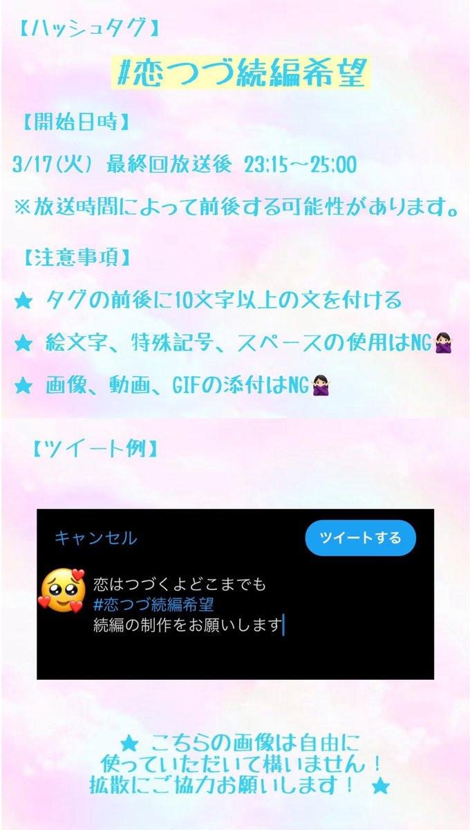 つづ twitter 恋