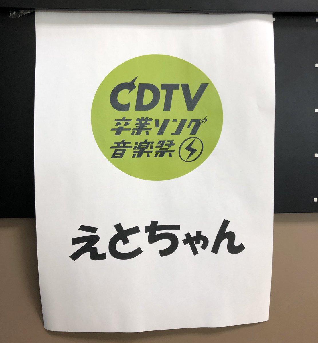 えとちゃん cdtv