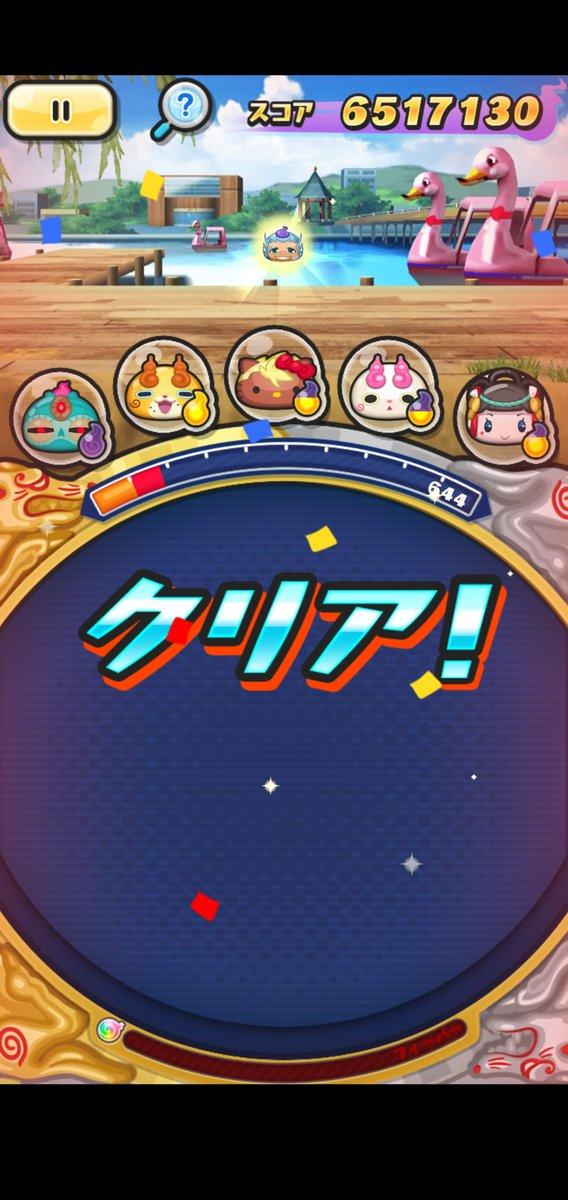 はい、もちろん特攻なしでも攻略しました()イケメン魚2匹目嬉しい!これは高級魚や!#妖怪ウォッチぷにぷに