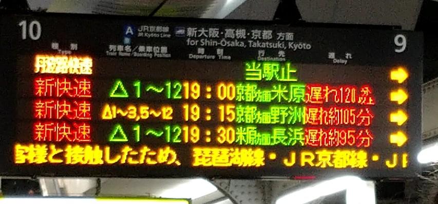 Jr 神戸 線 遅延