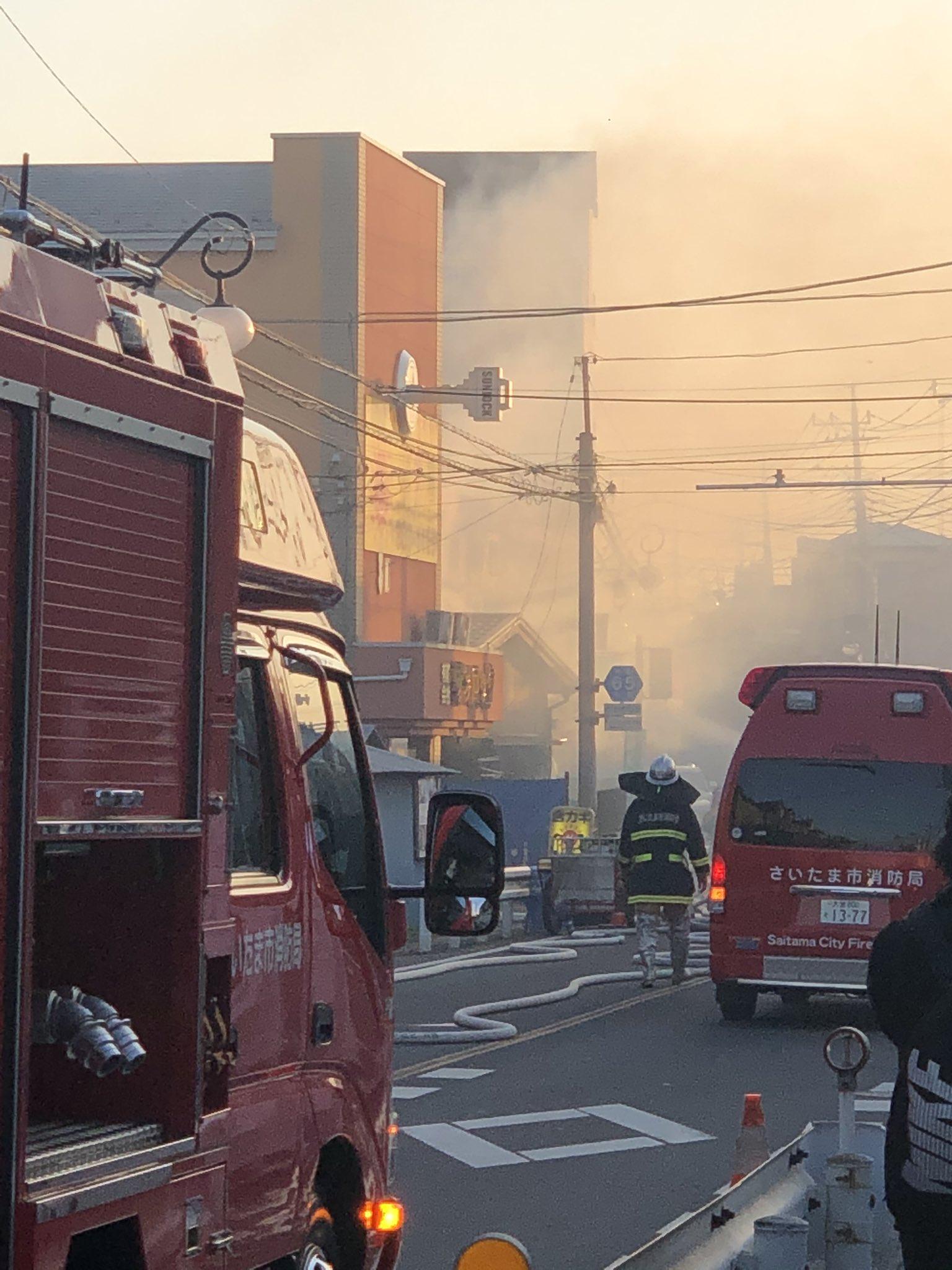 区 火事 さいたま 市 浦和