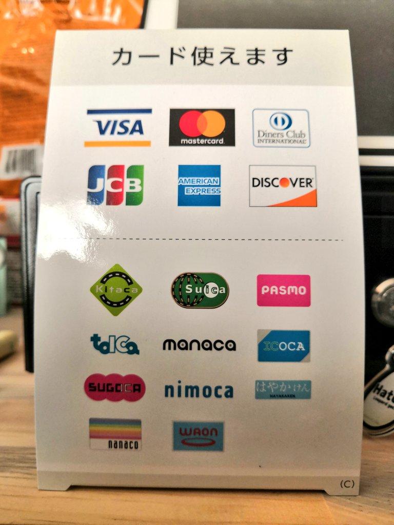 本日18:00-22:30で営業します♪(明日はおやすみです)現在はいどあんどしーく店舗では下記のクレジットカード、電子マネー(お財布ケータイOK)と、PayPay、au pay払いがお使いいただけますよー(o・・o)/