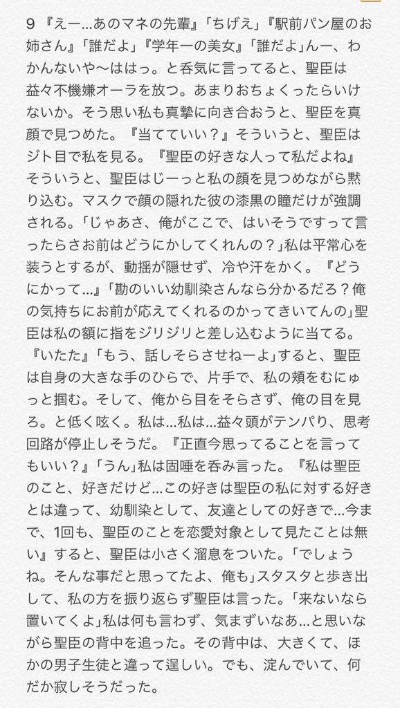 次 小説 二 宮
