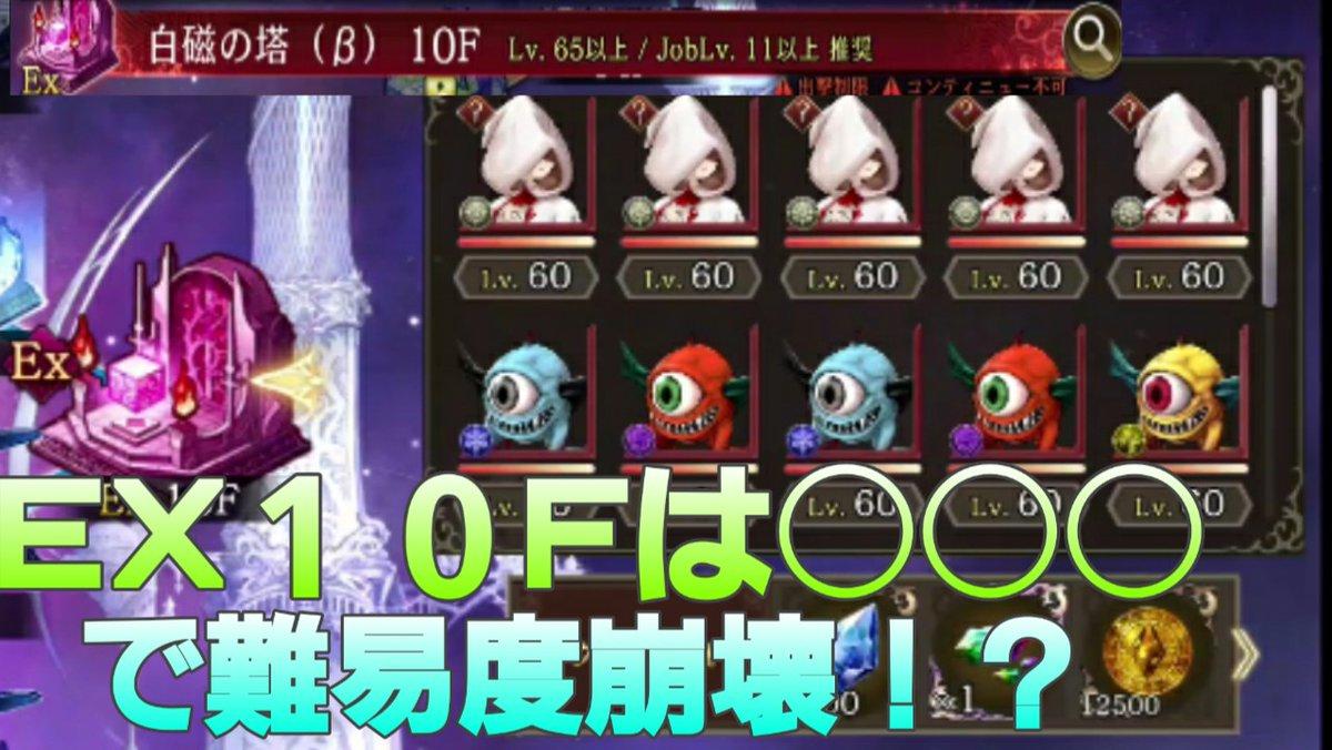 EXは白磁の塔の途中で落ちたユニットも使えるらしい。【FFBE幻影戦争】白磁の塔EX10F 攻略例@YouTube さんから#幻影戦争 #FFBE幻影戦争