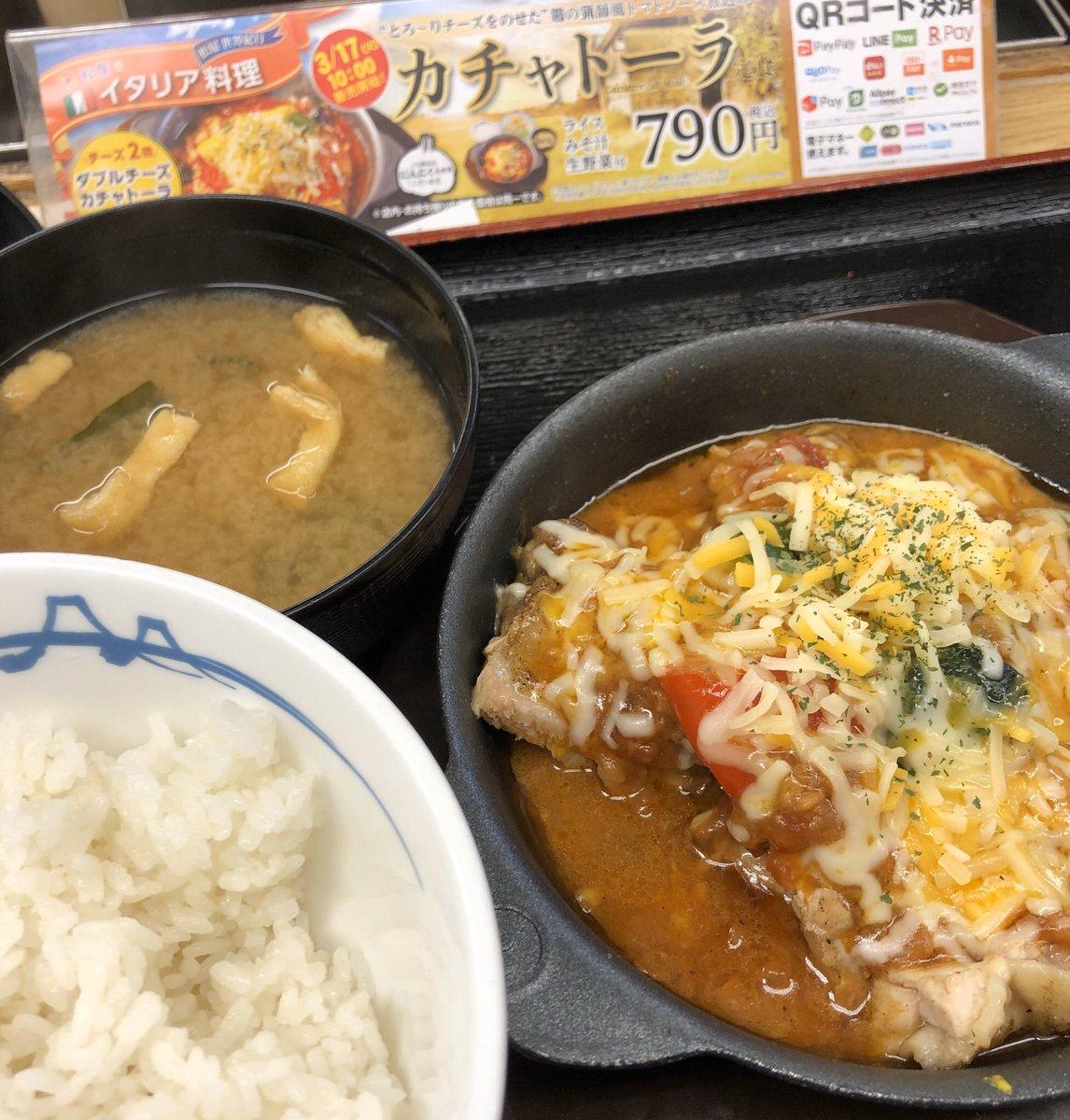 カチャトーラ 定食