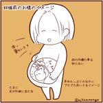 胎動ってこんな感じだったの⁉妊娠して妊婦のイメージが変わった!