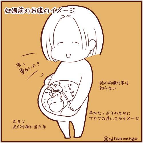 後期 しゃっくり 妊娠