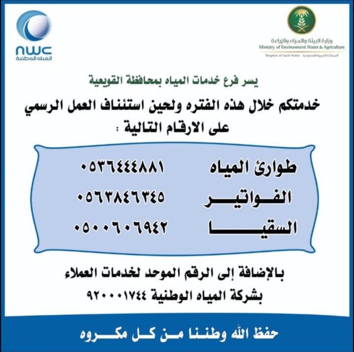 ساحات القويعية Al Quwaiyah Yards V Twitter يسر فرع خدمات المياه بمحافظة القويعية خدمتكم خلال هذه الفترة ولحين استئناف العمل الرسمي على الأرقام التالية طوارئ المياه 0536444881 الفواتير 0563846345