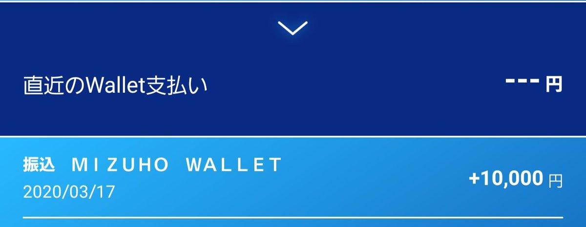 みずほ wallet