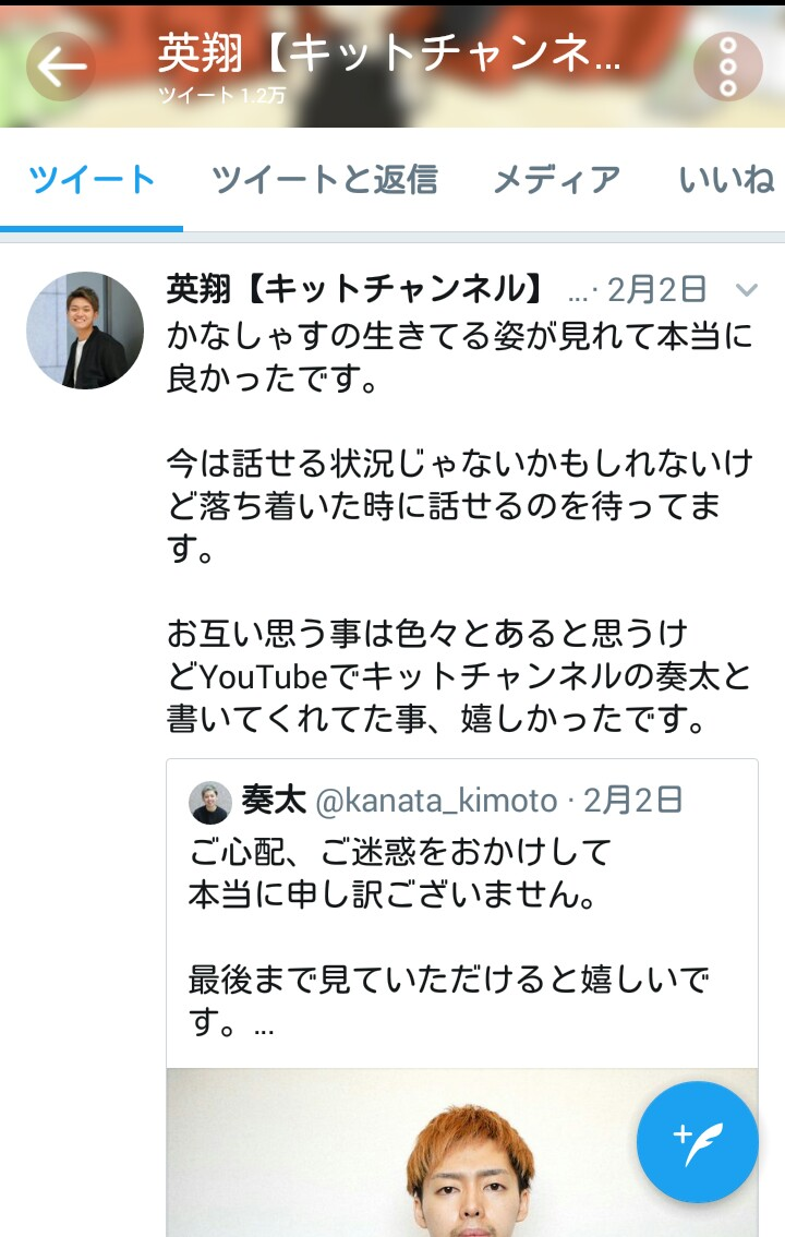 原英翔 逮捕