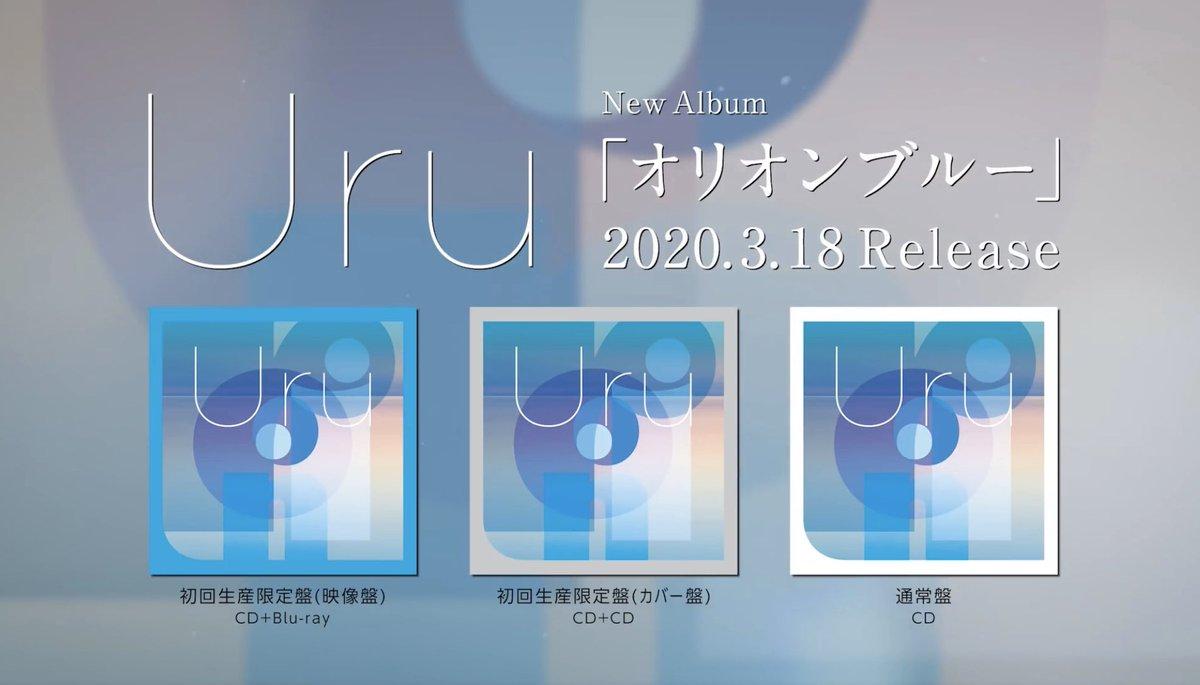 オリオン ブルー uru