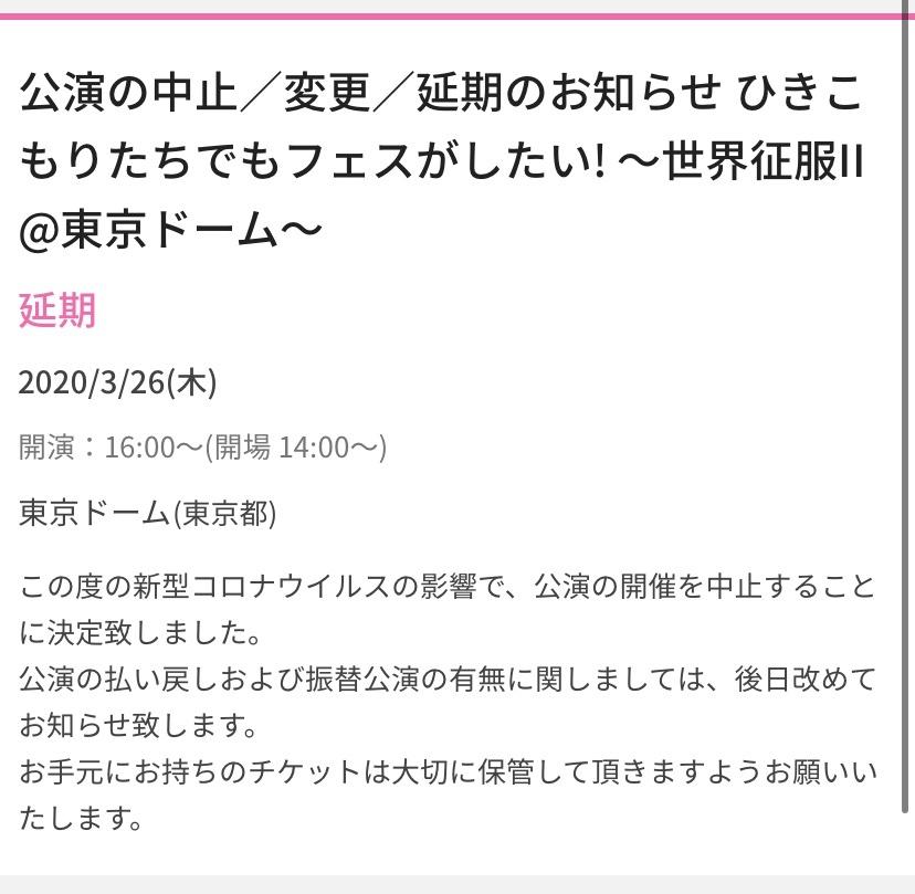 ま ふま ふ 東京 ドーム 中止